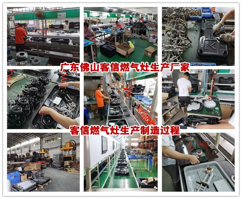 客信炉具生产厂家,广东燃气炉灶具制造企业