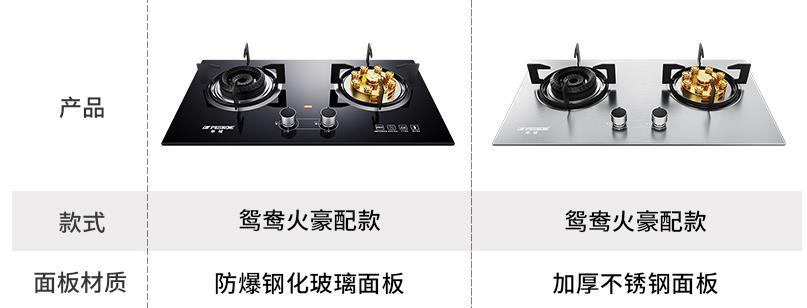 半球电器品牌,半球炉灶,半球灶具